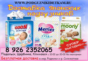Подгузники Merries Moony Goon дешево
